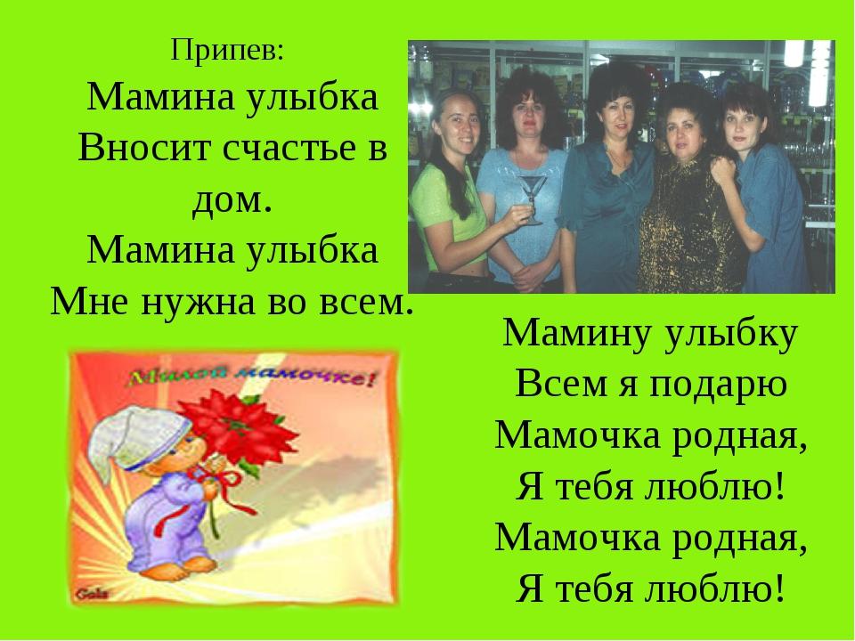 Припев: Мамина улыбка Вносит счастье в дом. Мамина улыбка Мне нужна во всем....