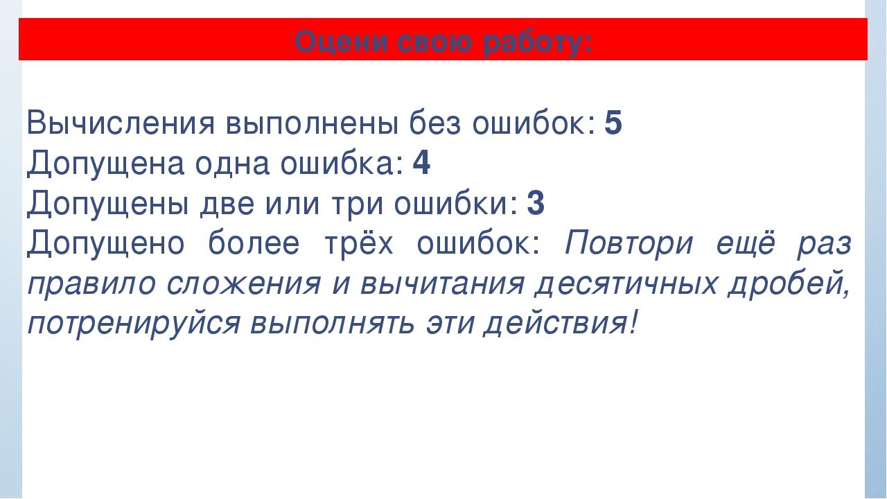 Оцени свою работу: Вычисления выполнены без ошибок: 5 Допущена одна ошибка: 4...