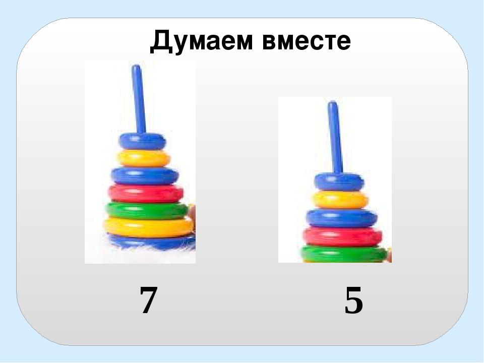 Думаем вместе 7 5