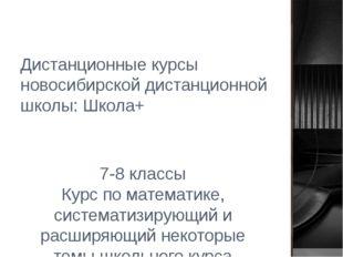 Дистанционные курсы новосибирской дистанционной школы: Школа+ 7-8 классы Курс