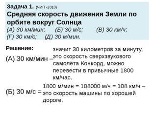 Задача 1. (ЧИП -2010) Средняя скорость движения Земли по орбите вокруг Солнца
