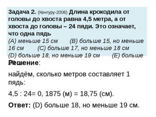 Задача 2. (Кенгуру-2006) Длина крокодила от головы до хвоста равна 4,5 метра,