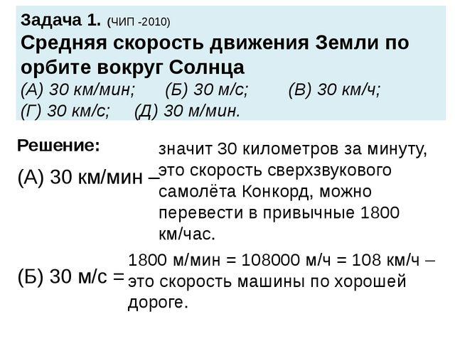 Задача 1. (ЧИП -2010) Средняя скорость движения Земли по орбите вокруг Солнца...