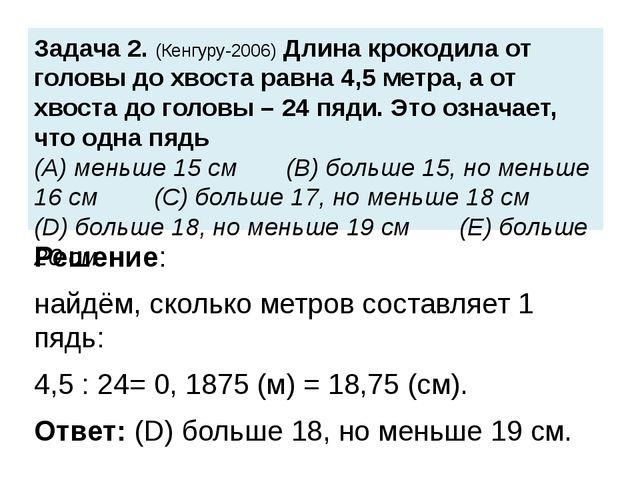 Задача 2. (Кенгуру-2006) Длина крокодила от головы до хвоста равна 4,5 метра,...