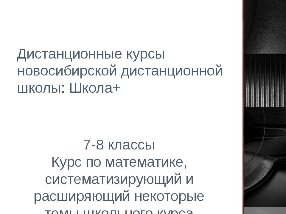 Дистанционные курсы новосибирской дистанционной школы: Школа+ 7-8 классы Курс...