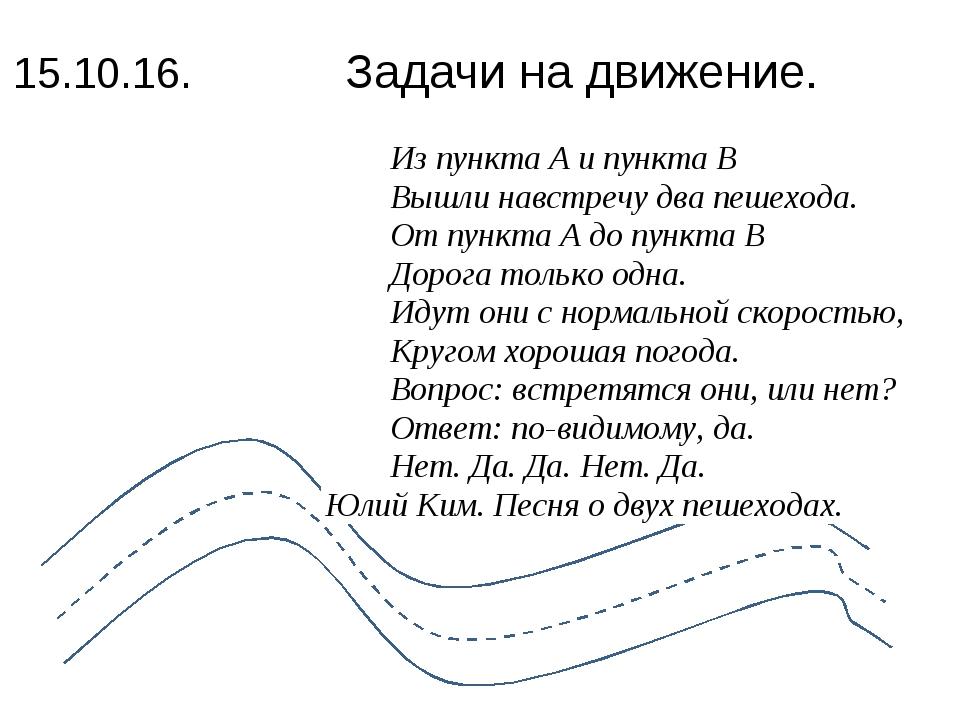 15.10.16. Задачи на движение.