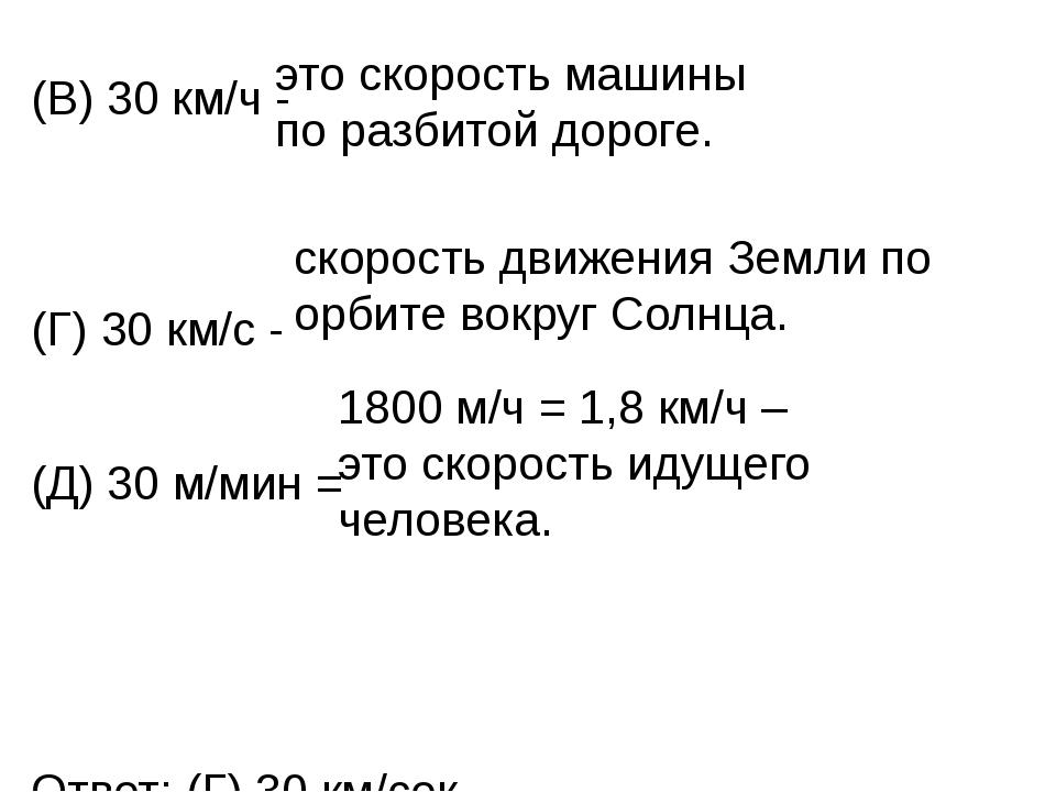 (В) 30 км/ч - (Г) 30 км/с -  (Д) 30 м/мин = Ответ: (Г) 30 км/сек. это скорос...