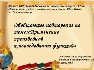 Филиал КОУ Ханты-Мансийского автономного округа – Югры «Специальная учебно –