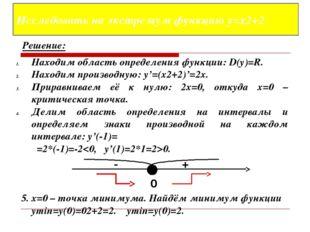 Решение: Находим область определения функции: D(y)=R. Находим производную: y'