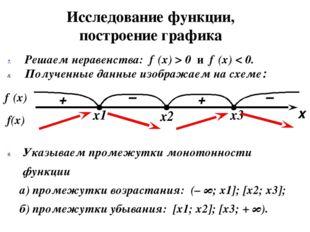Исследование функции, построение графика f′(x) x2 f(x) – + x + – x1 x3 Решаем