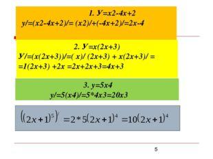 1. У=х2-4х+2 у/=(х2-4х+2)/= (х2)/+(-4х+2)/=2х-4 2. У=х(2х+3) У/=(х(2х+3))/=(