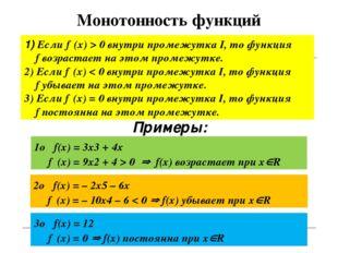 Монотонность функций 1) Если f′(x) > 0 внутри промежутка I, то функция f возр