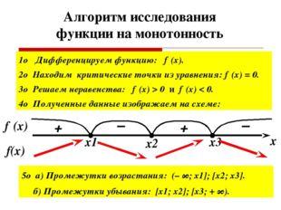 Алгоритм исследования функции на монотонность 1о Дифференцируем функцию: f′(x