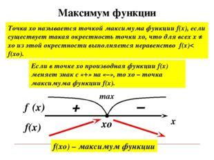 xo Максимум функции Точка хо называется точкой максимума функции f(x), если с