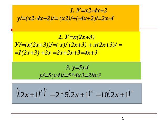 1. У=х2-4х+2 у/=(х2-4х+2)/= (х2)/+(-4х+2)/=2х-4 2. У=х(2х+3) У/=(х(2х+3))/=(...