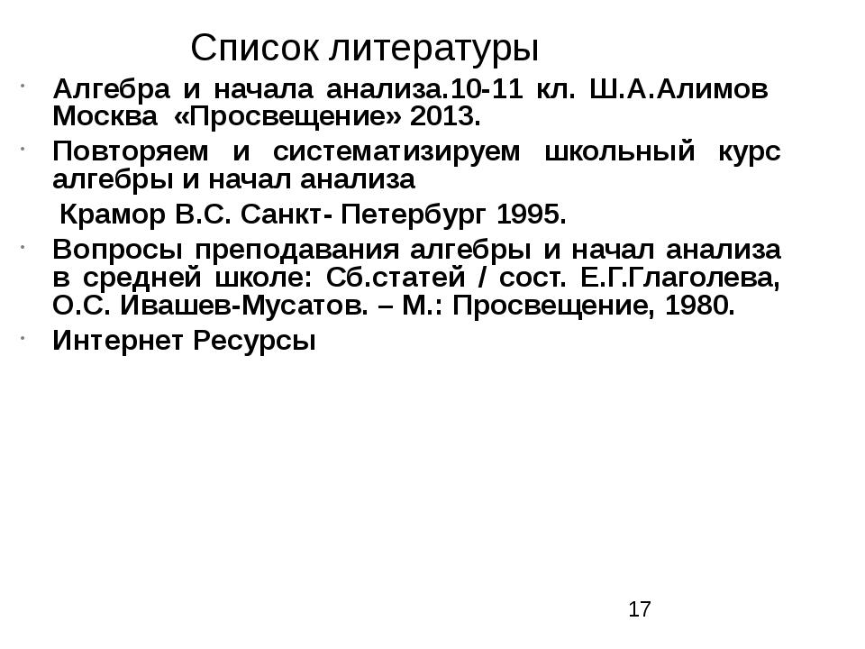 Список литературы Алгебра и начала анализа.10-11 кл. Ш.А.Алимов Москва «Прос...