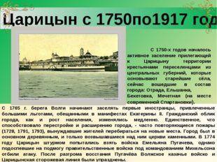 С 1765 г. берега Волги начинают заселять первые иностранцы, привлеченные боль