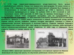 Кроме российских подданных, по приглашениюЕкатерины Великойселятсянемецкие