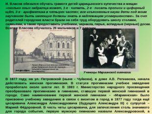 В 1877 году, на ул. Петровской (ныне - Чуйкова), в доме А.В. Репникова, начал