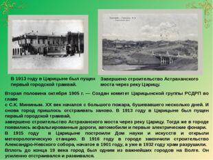 Вторая половина октября 1905 г.— Создан комитет Царицынской группы РСДРП во