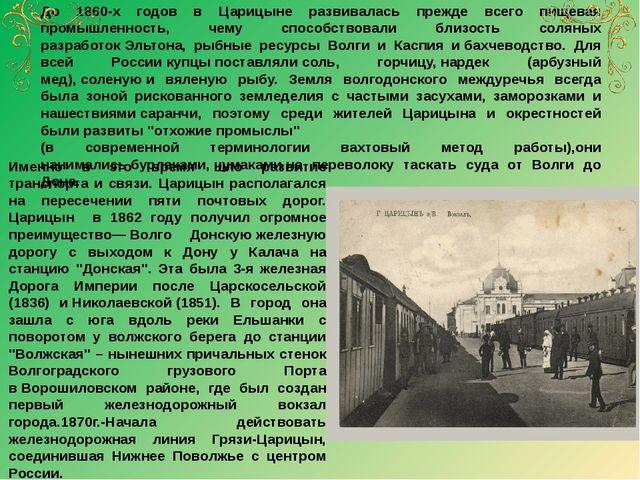 До 1860-х годов в Царицыне развивалась прежде всего пищевая промышленность, ч...