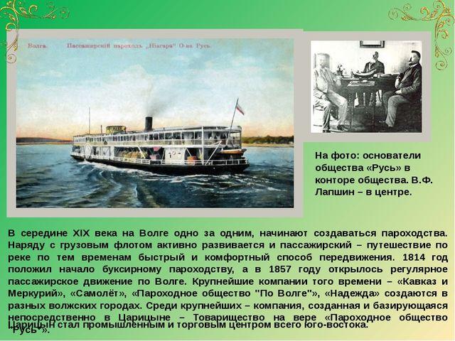 Царицын стал промышленным и торговым центром всего юго-востока. В середине XI...