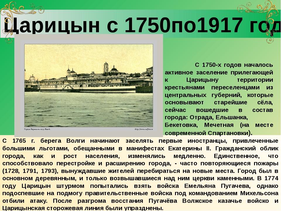 С 1765 г. берега Волги начинают заселять первые иностранцы, привлеченные боль...