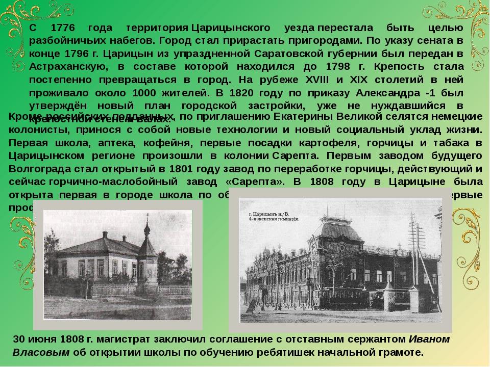 Кроме российских подданных, по приглашениюЕкатерины Великойселятсянемецкие...