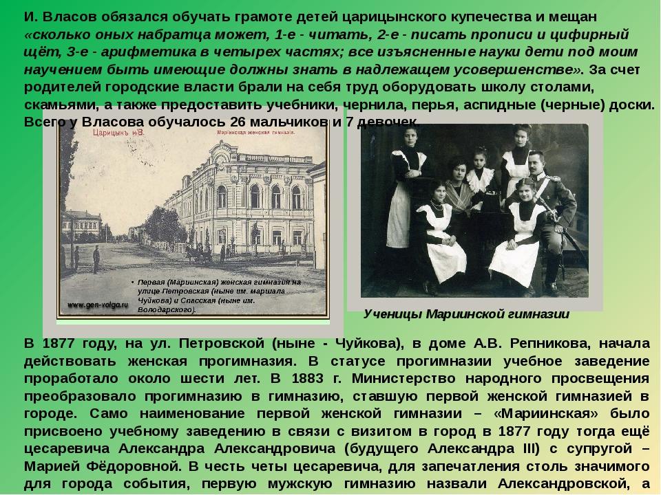 В 1877 году, на ул. Петровской (ныне - Чуйкова), в доме А.В. Репникова, начал...