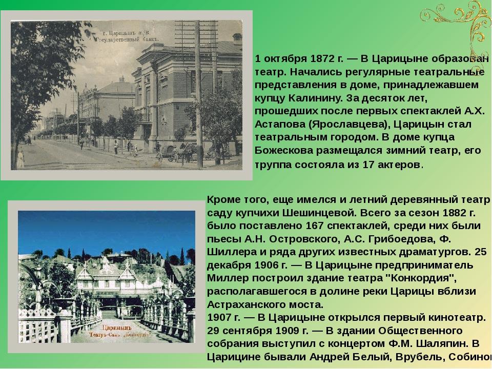 Кроме того, еще имелся и летний деревянный театр в саду купчихи Шешинцевой. В...
