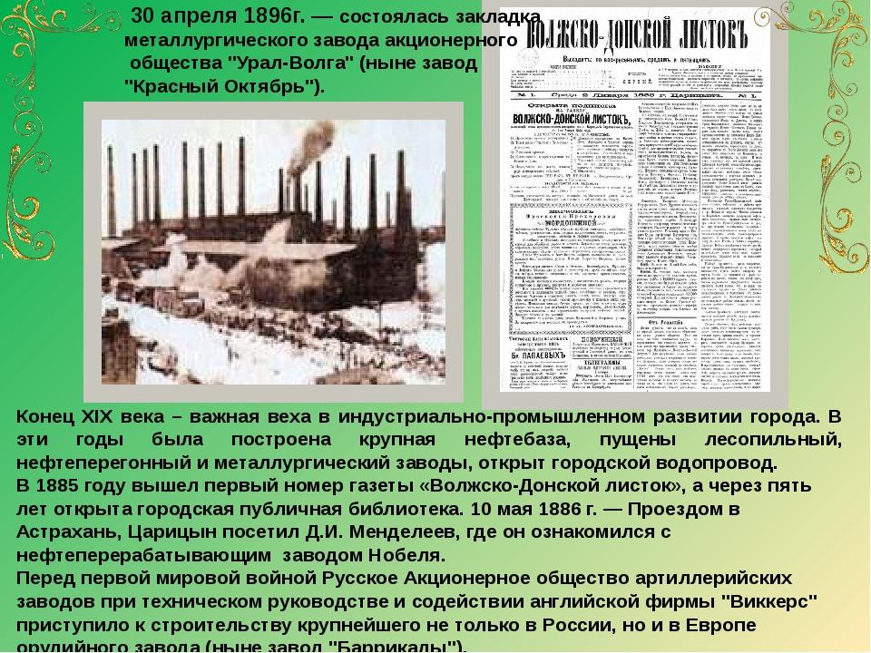 Конец XIX века – важная веха в индустриально-промышленном развитии города. В...