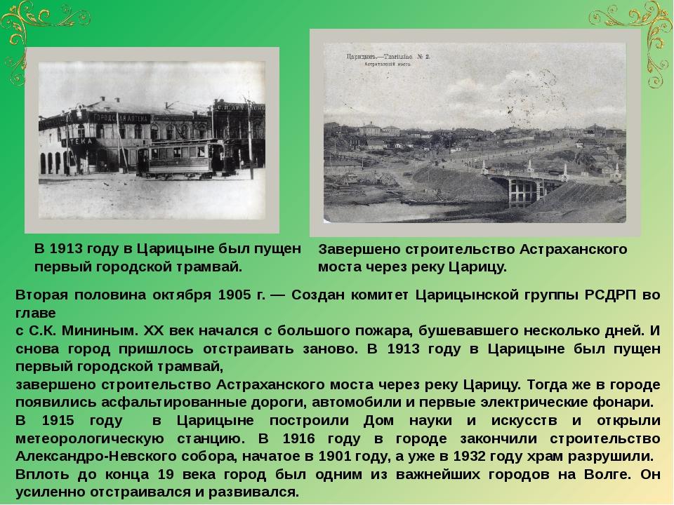 Вторая половина октября 1905 г.— Создан комитет Царицынской группы РСДРП во...