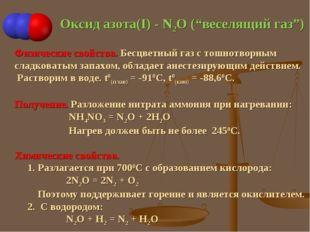 """Оксид азота(I) - N2O (""""веселящий газ"""") Физические свойства. Бесцветный газ с"""