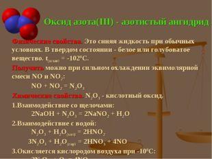 Оксид азота(III) - азотистый ангидрид Физические свойства. Это синяя жидкость