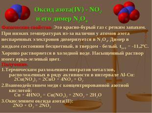 Оксид азота(IV) - NO2 и его димер N2O4 Физические свойства. Это красно-бурый