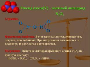 Оксид азота(V) - азотный ангидрид Строение. N O N Физические свойства. Белое