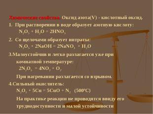 Химические свойства. Оксид азота(V) - кислотный оксид. 1. При растворении в в