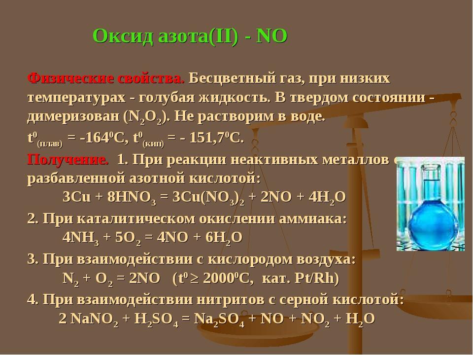 Оксид азота(II) - NO Физические свойства. Бесцветный газ, при низких температ...