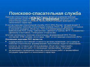 Поисково-спасательная служба МЧС России Поисково-спасательная службаМЧС Рос