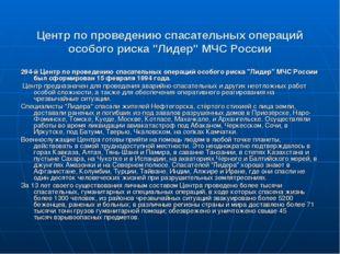 """Центр по проведению спасательных операций особого риска """"Лидер"""" МЧС России 2"""