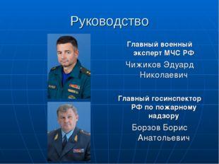 Руководство Главный военный эксперт МЧС РФ Чижиков Эдуард Николаевич Главный