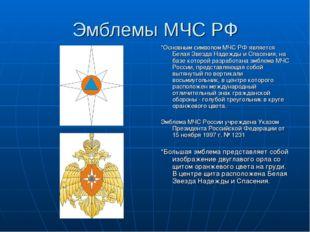 Эмблемы МЧС РФ *Основным символом МЧС РФ является Белая Звезда Надежды и Спас