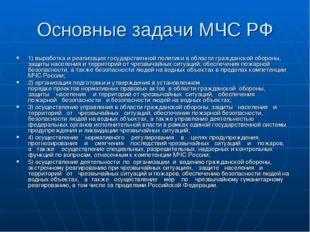 Основные задачи МЧС РФ 1) выработка и реализация государственной политики в о