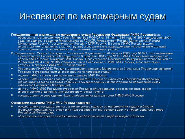 Инспекция по маломерным судам Государственная инспекция по маломерным судам Р...
