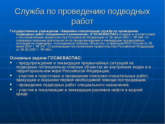 Служба по проведению подводных работ Государственное учреждение «Аварийно-спа...