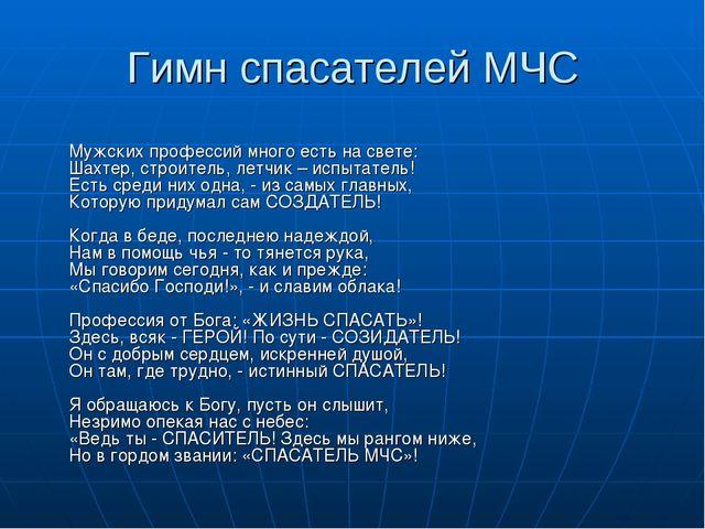 Гимн спасателей МЧС Мужских профессий много есть на свете: Шахтер, строитель,...
