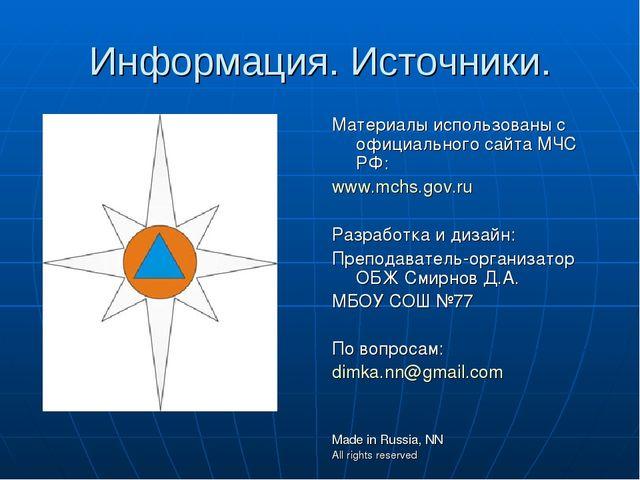 Информация. Источники. Материалы использованы с официального сайта МЧС РФ: ww...