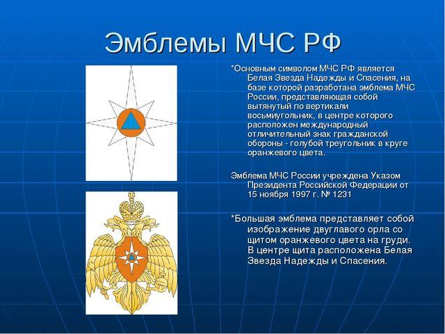 Эмблемы МЧС РФ *Основным символом МЧС РФ является Белая Звезда Надежды и Спас...