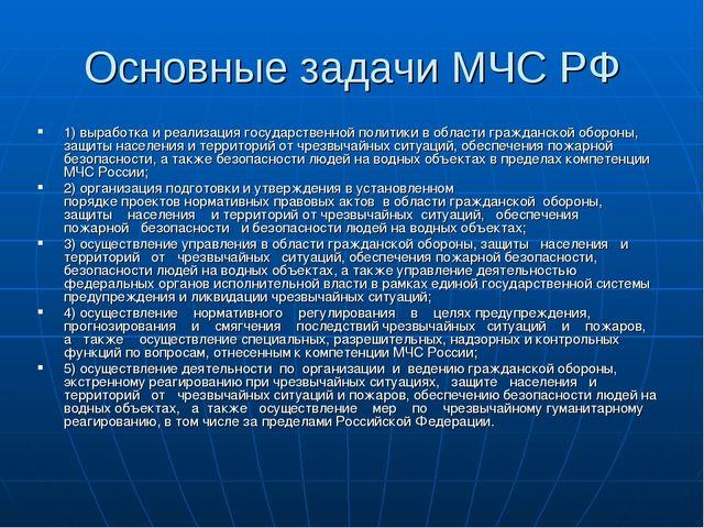 Основные задачи МЧС РФ 1) выработка и реализация государственной политики в о...