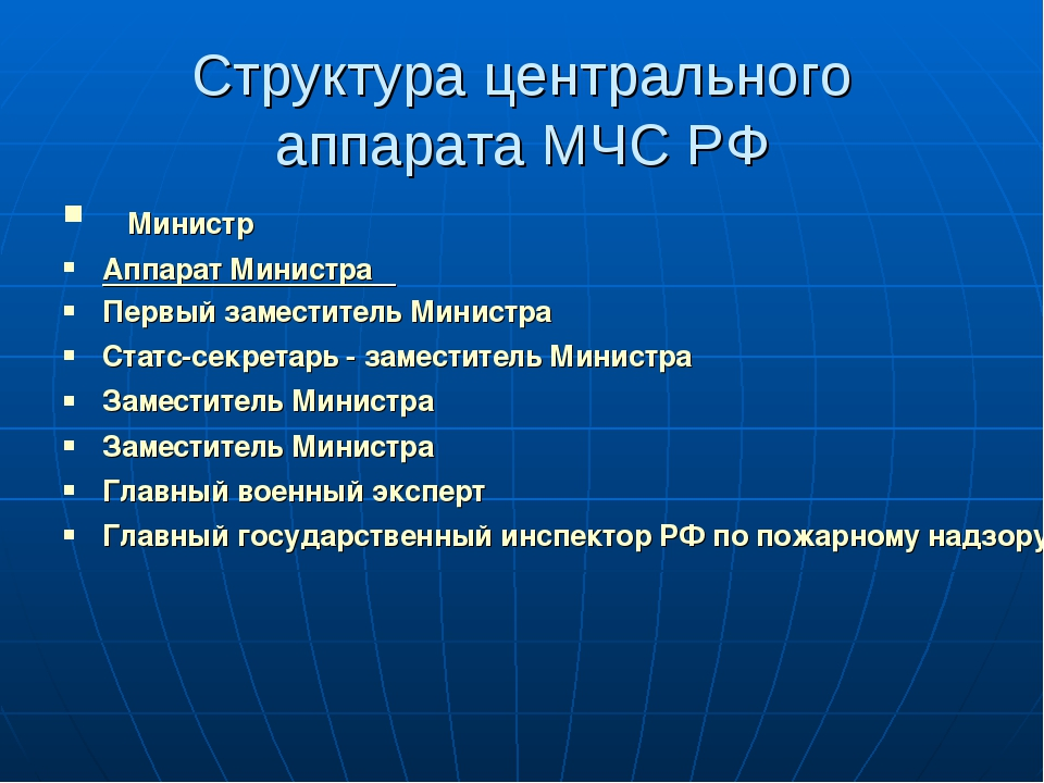 Структура центрального аппарата МЧС РФ Министр АппаратМинистра  Первы...